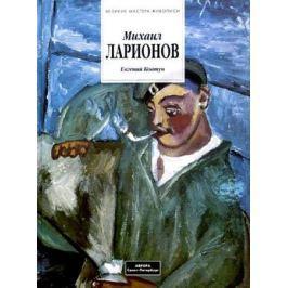 Ковтун Е. Михаил Ларионов. Альбом