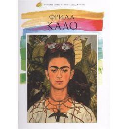 Гордеева М. Фрида Кало (1907-1954)