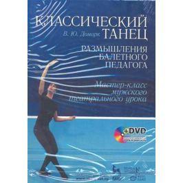 Домарк В. Классический танец Размышления балетного педагога