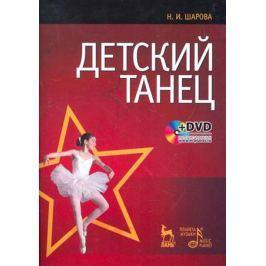 Шарова Н. Детский танец