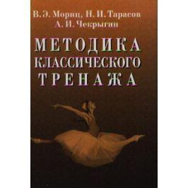 Мориц В., и др. Методика классического тренажа