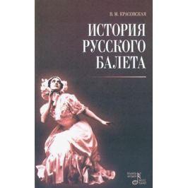 Красовская В. История русского балета
