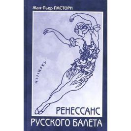 Пастори Ж.-П. Ренессанс Русского балета