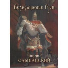 Жукова Л. (ред.) Борис Ольшанский. Возвращение Руси