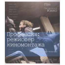 Чанг Дж. Профессия: режиссер киномонтажа
