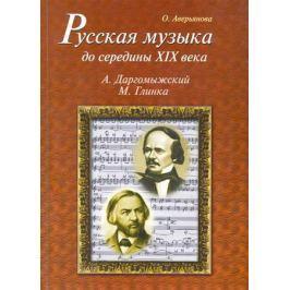 Аверьянова О. Русская музыка до середины 19 века…