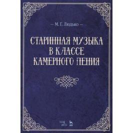 Людько М. Старинная музыка в классе камерного пения. Учебно-методическое пособие