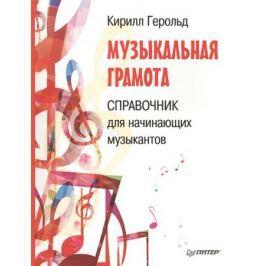 Герольд К. Музыкальная грамота. Справочник для начинающих музыкантов