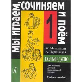 Металлиди Ж., Перцовская А. Сольфеджио для 1 класса ДМШ