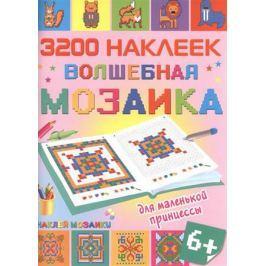 Волшебная мозаика для маленькой принцессы. 3200 наклеек