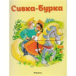 Ушинский К. (обработка) Сивка-бурка
