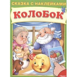 Капица О. Колобок. Сказка с наклейками
