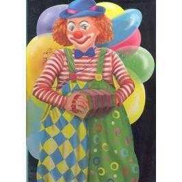 Снежинкина Д. Смешной клоун