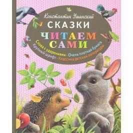 Ушинский К. Ушинский Сказки Читаем сами
