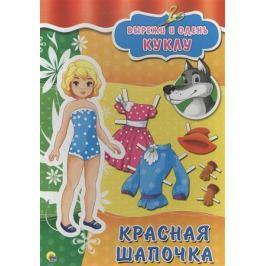 Колыванова Т. (худ.) Вырежи и одень куклу. Красная шапочка