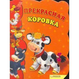 Зварич К. Прекрасная коровка