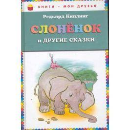 Киплинг Р. Слоненок и другие сказки