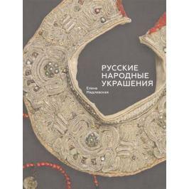 Мадлевская Е. Русские народные украшения