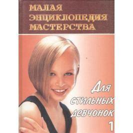 Румановская Е. (ред.) Для стильных девчонок. Этикет