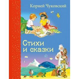 Чуковский К. Стихи и сказки
