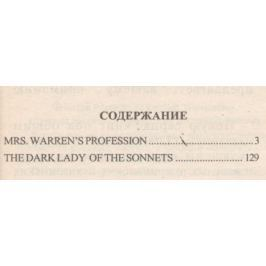 Шоу Б. Mrs. Warren's profession