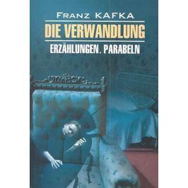 Kafka F. Die Verwandlung