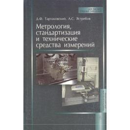 Тартаковский Д. Метрология, стандартизация и технические средства измерений. Издание второе, переработанное и долненное