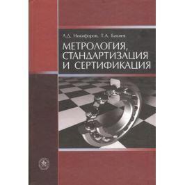 Никифоров А., Бакиев Т. Метрология, стандартизация и сертификация. Издание четвертое, переработанное