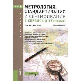 Баумгартен Л. Метрология, стандартизация и сертификация в сервисе и туризме