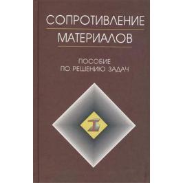 Миролюбов И., Алмаметов Ф. и др. Сопротивление материалов. Пособие по решению задач. Издание девятое, исправленное