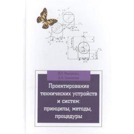 Федоренко И., Смышляев А. Проектирование технических устройств и систем: принципы, методы, процедуры: учебное пособие