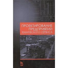 Кравченко И. (ред.) Проектирование предприятий технического сервиса