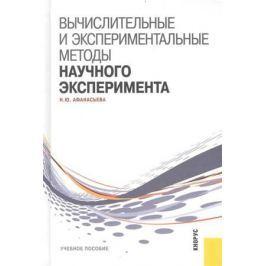 Афанасьева Н. Вычислительные и эксперимент. методы науч. эксперимента