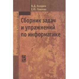 Колдаев В. Сборник задач и упражнений по информатике
