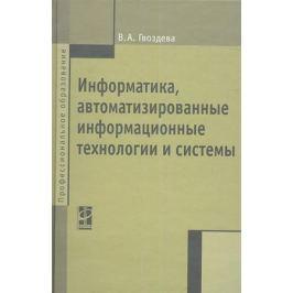 Гвоздева В. Информатика, автоматизированные информационные технологии и системы