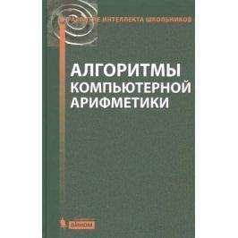 Окулов С., Лялин А., Пестов О., Разова Е. Алгоритмы компьютерной арифметики