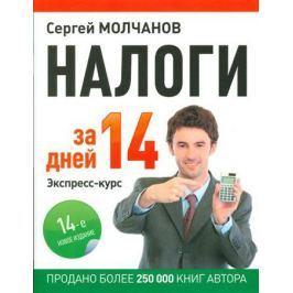 Молчанов С. Налоги за 14 дней. Экспресс-курс. 14-е новое издание