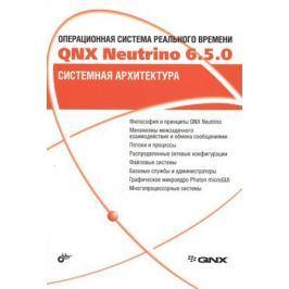 Кондукова Е. (ред.) Операционная система реального времени QNX Neutrino 6.5.0. Системная архитектура