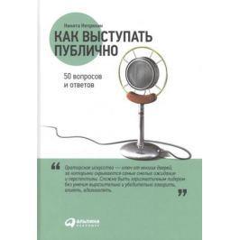Непряхин Н. Как выступать публично. 50 вопросов и ответов