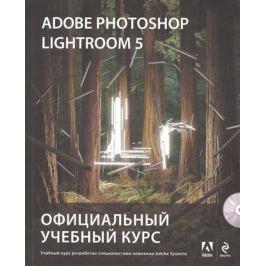 Обручев В. (ред.) Adobe Photoshop Lightroom 5. Официальный учебный курс (+CD)
