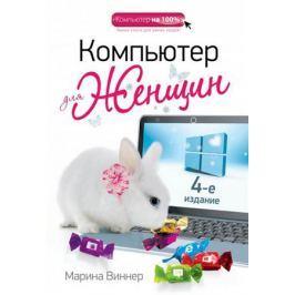 Виннер М. Компьютер для женщин. 4-е издание