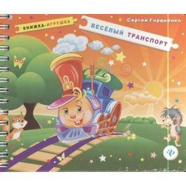 Гордиенко С. Веселый транспорт. Книжка-игрушка. 5 пазлов-картинок