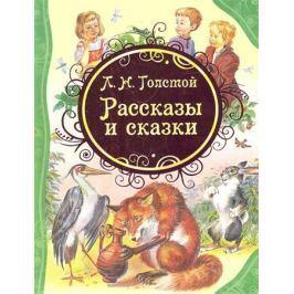 Толстой Л. Рассказы и сказки