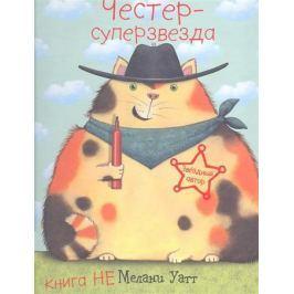 Уатт М. Честер-Суперзвезда