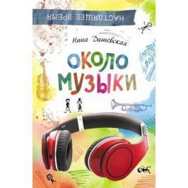 Дашевская Н. Около музыки