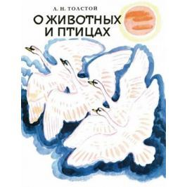 Толстой Л. О животных и птицах