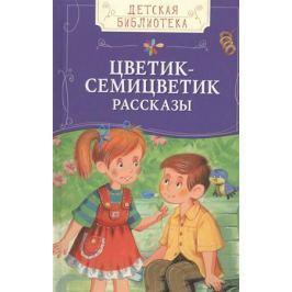 Драгунский В., Житков Б., Катаев В. И др. Цветик-семицветик. Рассказы