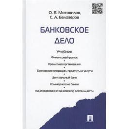 Мотовилов О., Белозеров С. Банковское дело. Учебник