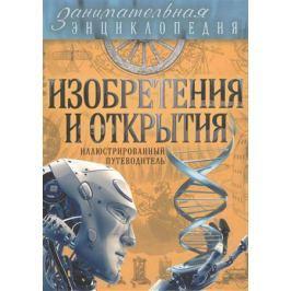 Волосецкий А., Дынич В., Милютин А. Изобретения и открытия. Иллюстрированный путеводитель