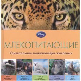 Жилинская А. (ред.) Млекопитающие
